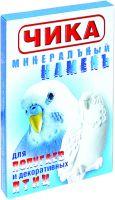 Чика Минеральный камень для попугаев и декоративных птиц